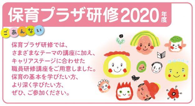 保育プラザ研修2020年度