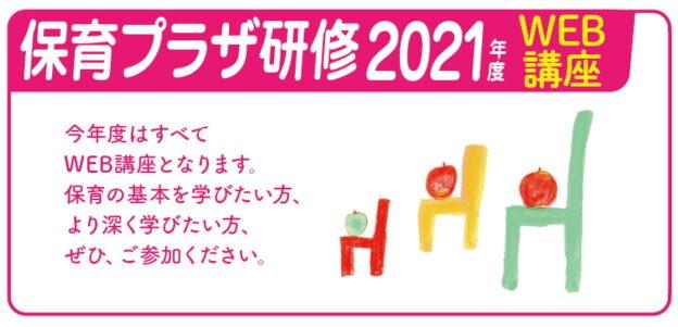 保育プラザ研修2021